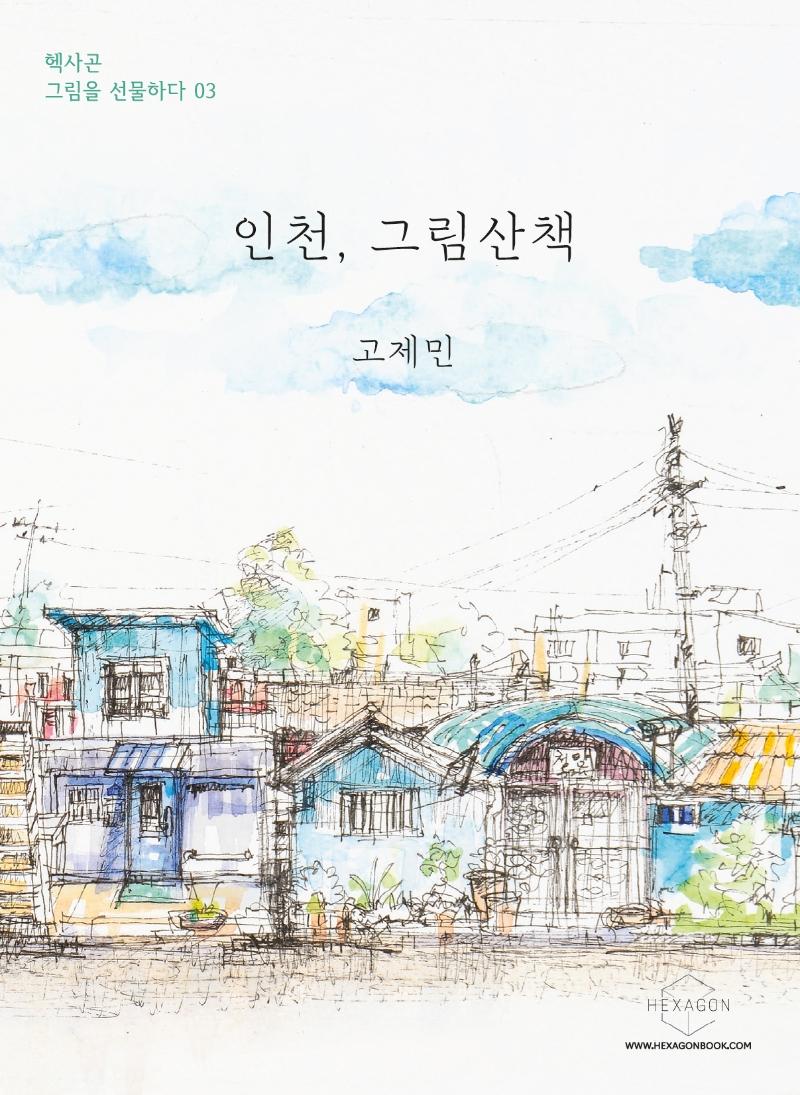 인천, 그림산책
