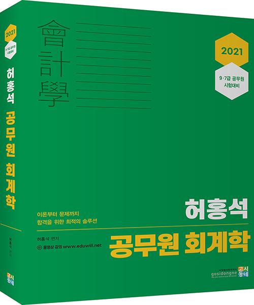2021 허홍석 공무원 회계학