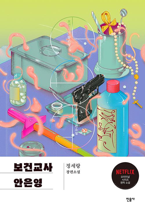보건교사 안은영 (특별판) - 양장