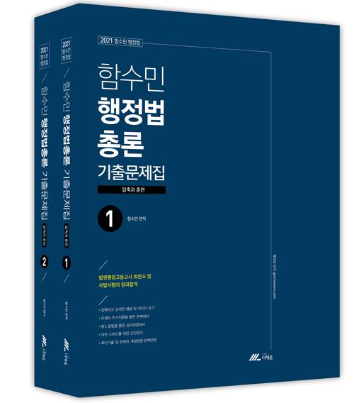 2021 함수민 행정법총론 기출문제집 (전2권)