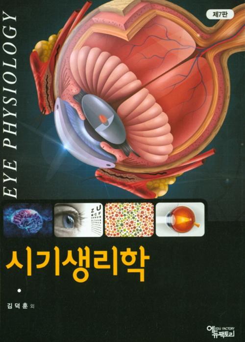 시기생리학 (제7판)
