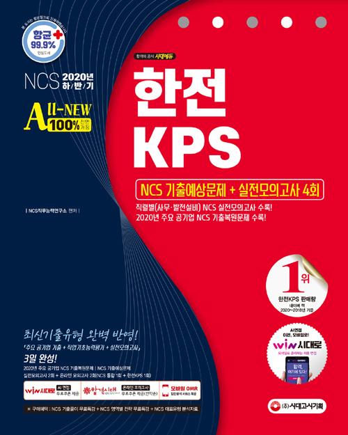 2020 하반기 All-New 한전KPS NCS 기출예상문제+실전모의고사 4회-개정11판