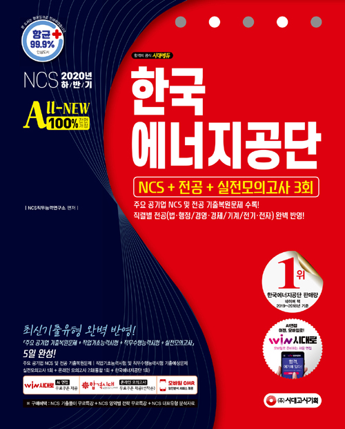 2020 하반기 All-New 한국에너지공단 NCS+전공+실전모의고사 3회-개정3판