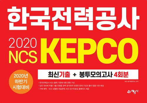 2020 NCS 한국전력공사 최신기출 + 봉투모의고사 4회분-개정7판