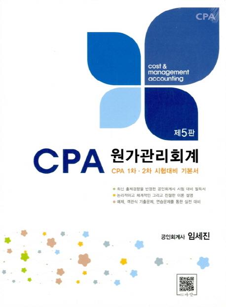 2017 CPA 원가관리회계