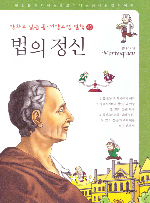 만화로 읽는 동서양 고전 철학 43 법의 정신 (몽테스키외)