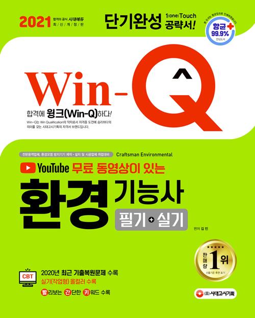 2021 유튜브 무료 동영상이 있는 Win-Q 환경기능사 필기+실기 단기완성 (개정6판)