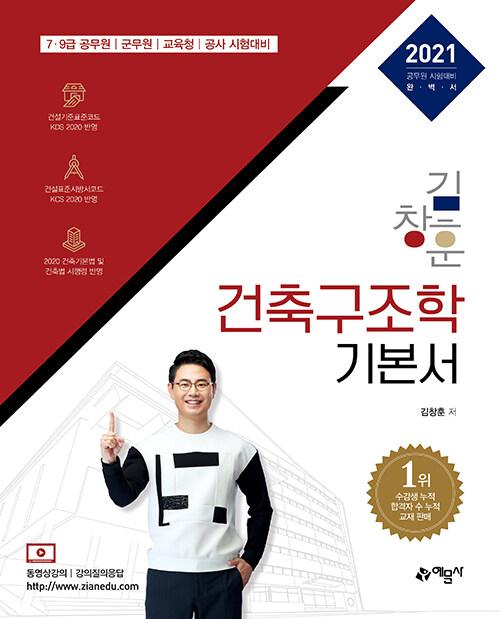 2021 김창훈 건축구조학 기본서-개정12판