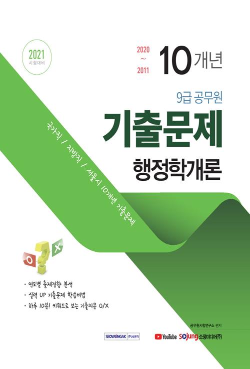 2021 9급 공무원 10개년 기출문제 행정학개론 (개정판)