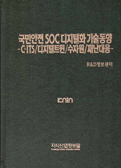 국민안전 SOC 디지털화 기술동향 (양장)
