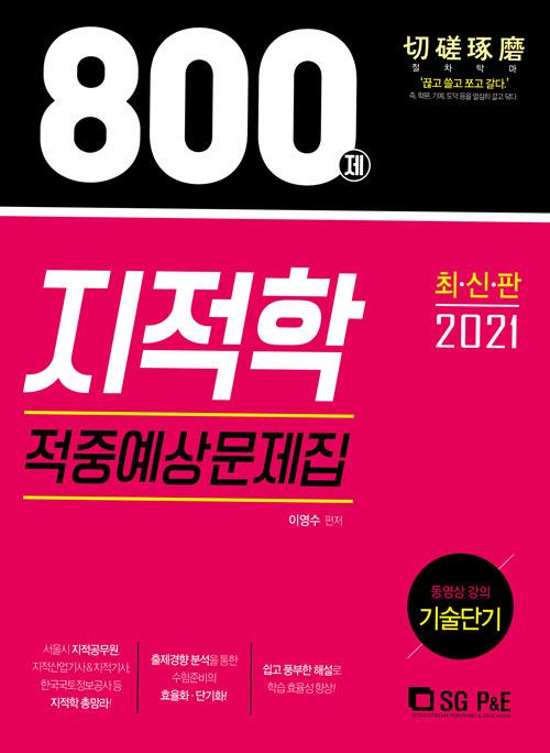 2021 지적학 적중예상문제집 800제-개정판