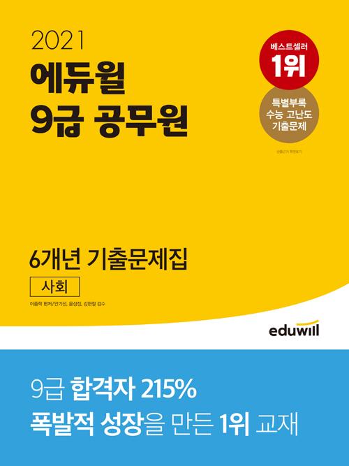 2021 에듀윌 9급 공무원 6개년 기출문제집 사회 (개정판)
