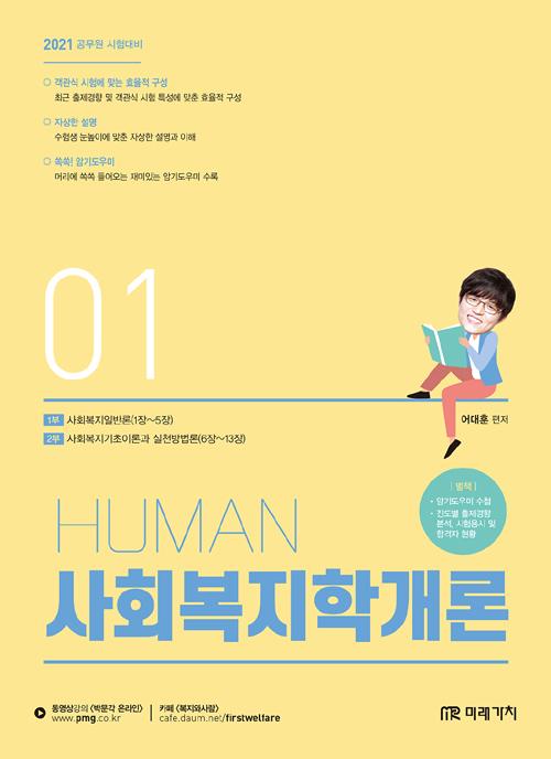 2021 Human 사회복지학개론 - 전5권