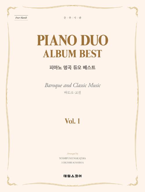 PIANO DUO ALBUM BEST 피아노 명곡 듀오 베스트 Vol 1-개정판