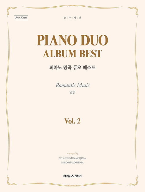 PIANO DUO ALBUM BEST 피아노 명곡 듀오 베스트 Vol 2-개정판