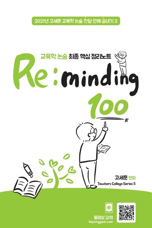 2021 고세훈 교육학 논술 핵심 리마인딩 100