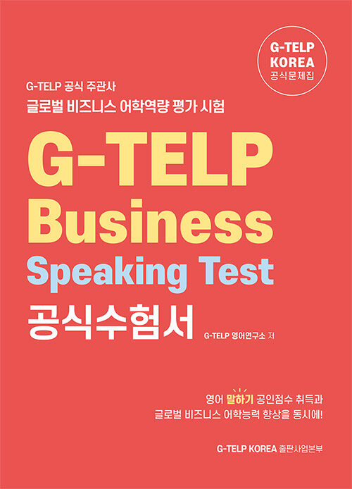 G-TELP Business Speaking Test 공식수험서