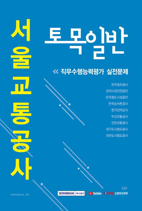 2020 하반기 서울교통공사 토목일반 직무수행능력평가 실전문제