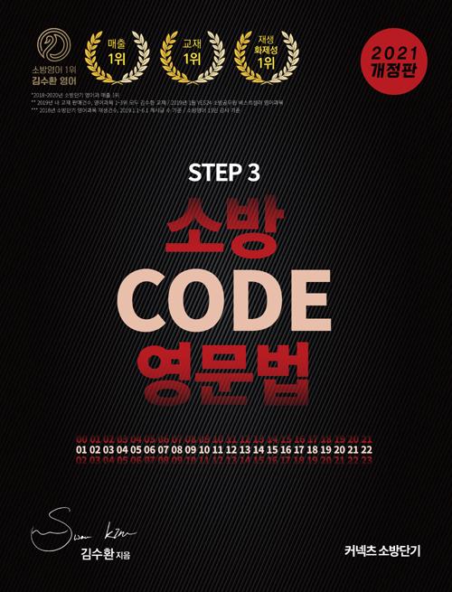 2021 STEP 3 김수환 소방영어 CODE 영문법
