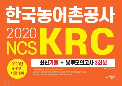 2020 하반기 한국농어촌공사(KRC) 최신기출+봉투모의고사 3회분-개정3판