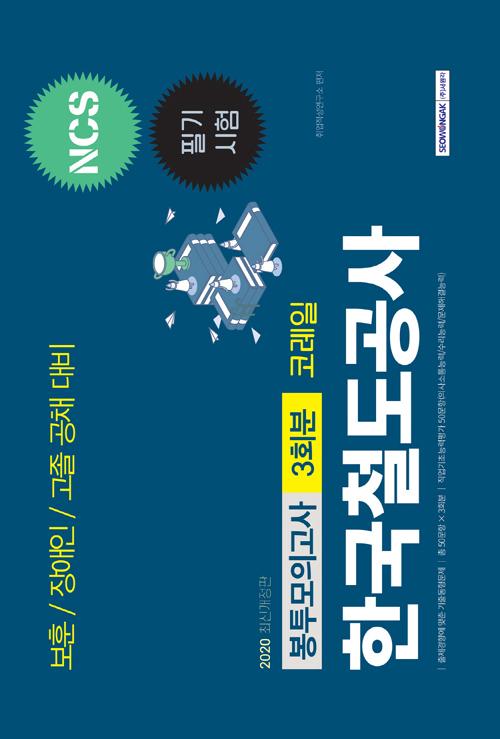 2020 하반기 한국철도공사 코레일 보훈/ 장애인/ 고졸공채 3회분 봉투모의고사