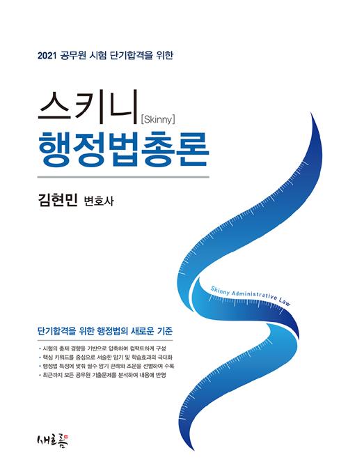 2021 스키니 행정법총론