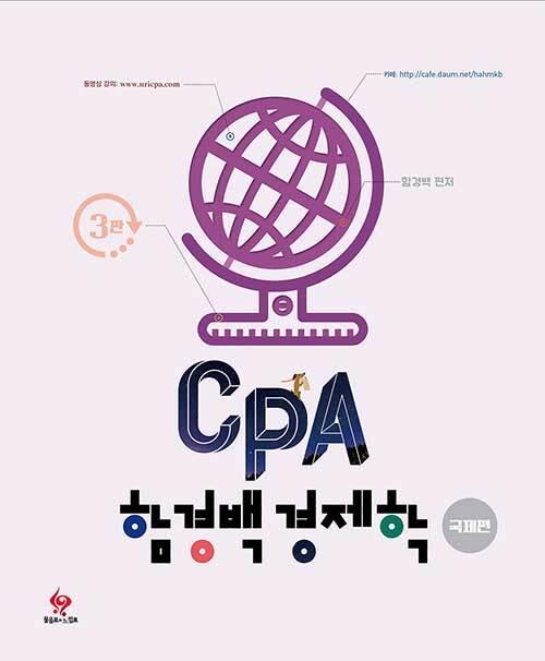함경백 CPA 경제학 국제편-제3판