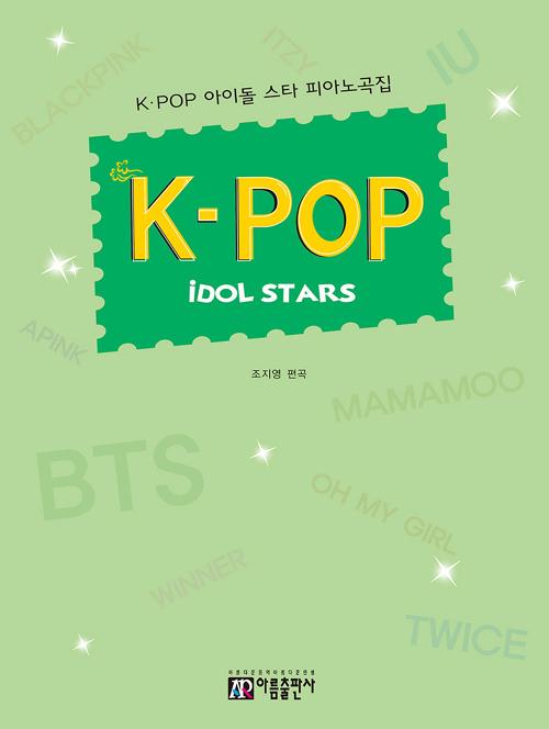 K-POP 아이돌 스타 피아노곡집 (개정판)