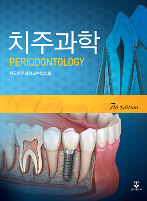 치주과학-제7판