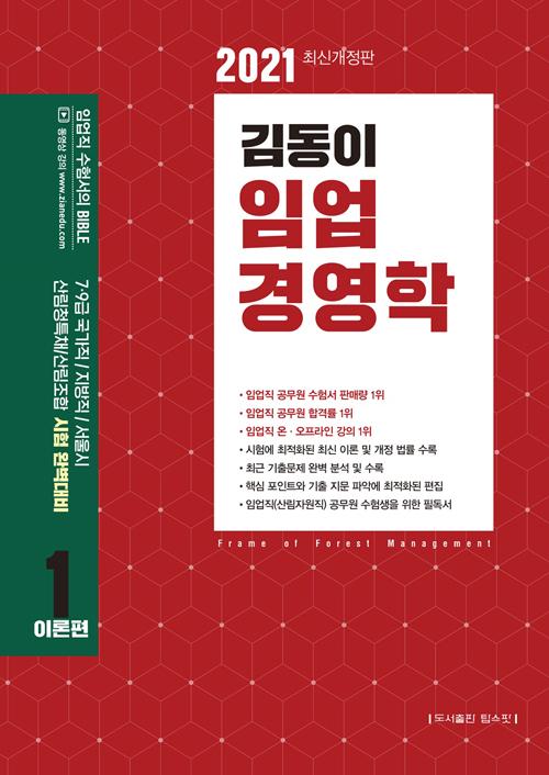 2021 김동이 임업경영학 - 전3권 (개정판)