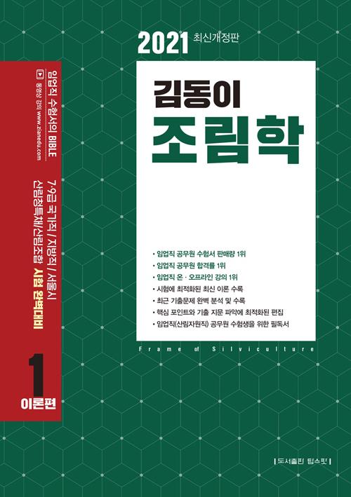 2021 김동이 조림학 (전3권, 개정판)