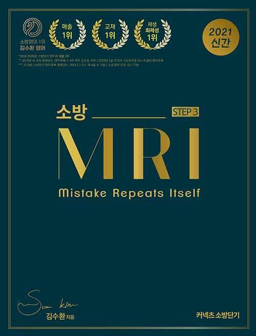 2021 STEP 3 김수환 소방영어 MRI
