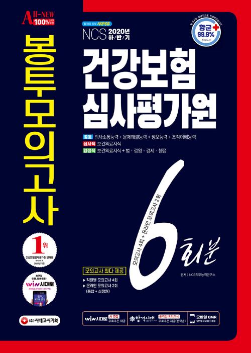 2020 하반기 All-New 건강보험심사평가원(심평원) NCS 봉투모의고사 6회분 (개정판)