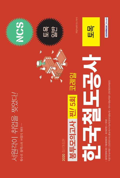 2020 하반기 한국철도공사 코레일 토목 찐 5회분 봉투모의고사