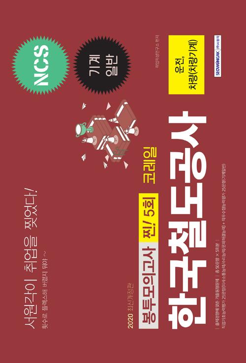 2020 하반기 한국철도공사 코레일 운전 차량(차량기계) 찐 5회분 봉투모의고사
