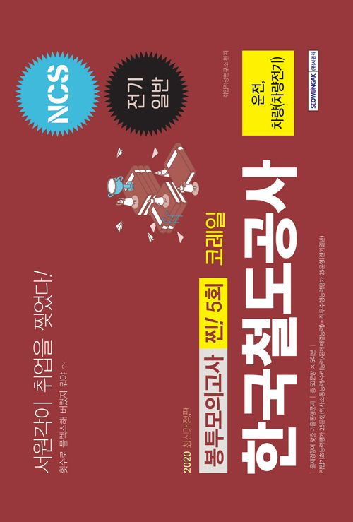 2020 하반기 한국철도공사 코레일 운전 차량(차량전기) 찐 5회분 봉투모의고사