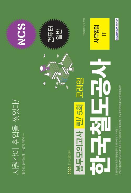2020 하반기 한국철도공사 코레일 사무영업(IT) 찐 5회분 봉투모의고사