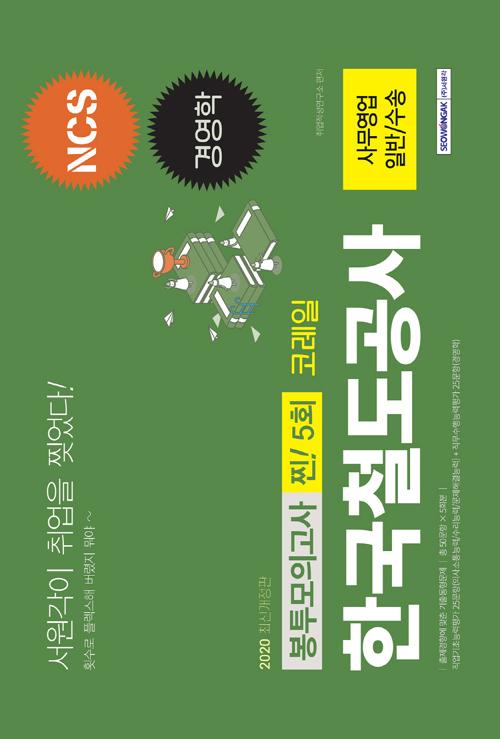 2020 하반기 한국철도공사 코레일 사무영업(일반/수송) 찐! 5회분 봉투모의고사