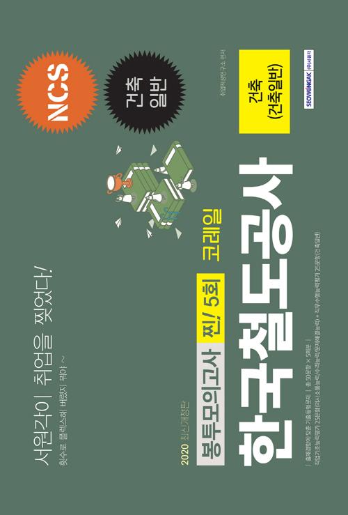 2020 하반기 한국철도공사 코레일 건축(건축일반) 찐 5회분 봉투모의고사