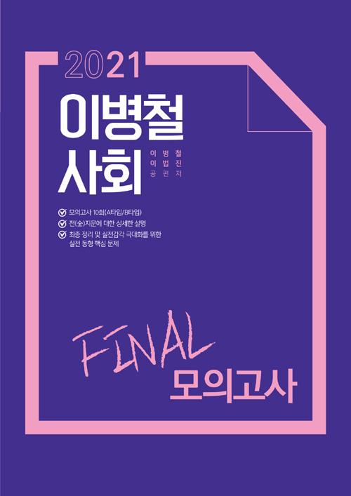 2021 이병철 사회 FINAL 모의고사