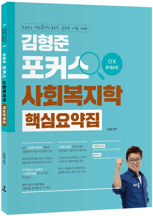 2021 김형준 포커스 사회복지학 핵심요약집(OX문제 포함)