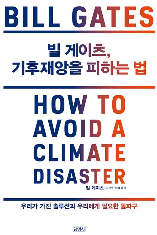 빌 게이츠 기후재앙을 피하는 법