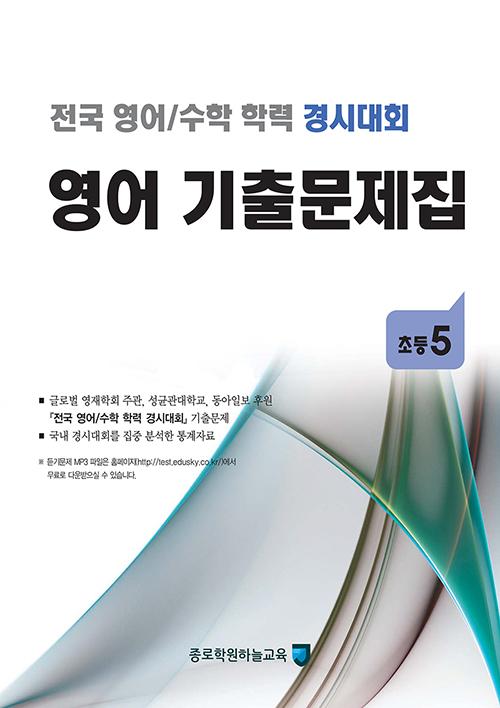전국 영어/수학 학력 경시대회 영어 기출문제집 초등 5