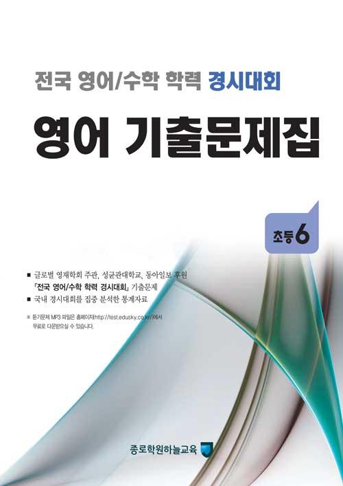 전국 영어/수학 학력 경시대회 영어 기출문제집 초등 6