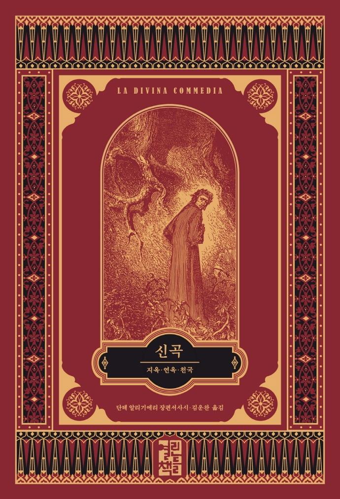 신곡(La Divina Commedia)