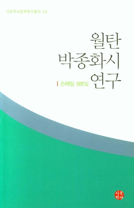 월탄 박종화시 연구