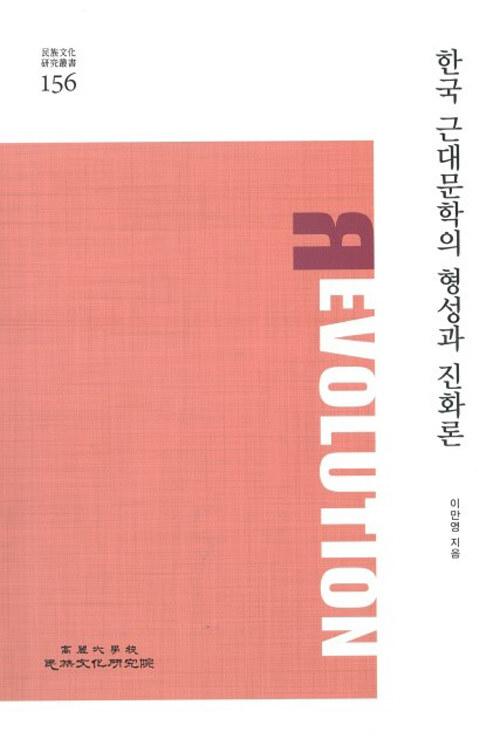 한국 근대문학의 형성과 진화론